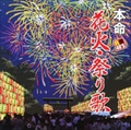 R40's 本命 花火・祭り歌
