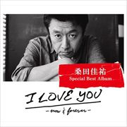 I LOVE YOU -now & forever- (2枚組 ディスク1)