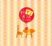 東京女子カフェ g.e.m. #1 Start