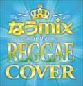 なうmix in the REGGAE COVER