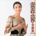 倍賞千恵子全曲集2013