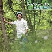 みなみらんぼう全曲集2013