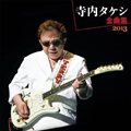 寺内タケシ全曲集2013