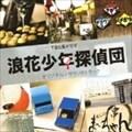 浪花少年探偵団 オリジナル・サウンドトラック