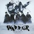 TEAM NACS WARRIOR 〜唄い続ける侍ロマン オリジナル・サウンドトラック