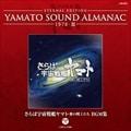 YAMATO SOUND ALMANAC 1978-III さらば宇宙戦艦ヤマト 愛の戦士たち BGM集 [Blu-spec CD]