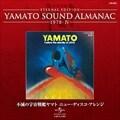 YAMATO SOUND ALMANAC 1978-IV 不滅の宇宙戦艦ヤマト ニュー・ディスコ・アレンジ [Blu-spec CD]