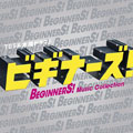 ビギナーズ! オリジナル・サウンドトラック
