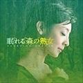 眠れる森の熟女 オリジナル・サウンドトラック