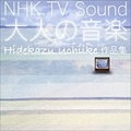 NHK TV Sound〜大人の音楽〜 〜Hidekazu Uchiike 作品集