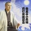 春風亭一之輔 真打昇進記念 (2枚組 ディスク2) 「あくび指南」 「百川」