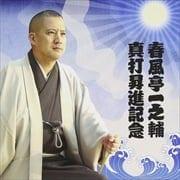 春風亭一之輔 真打昇進記念 (2枚組 ディスク1) 「千秋楽口上」 「五人廻し」