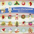 Sweet Christmas 〜聖なるオルゴール〜 [インストゥルメンタル]