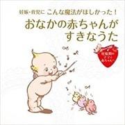 妊娠・育児にこんな魔法がほしかった! おなかの赤ちゃんがすきなうた