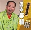 新潮社落語倶楽部その9 古今亭寿輔