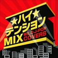ハイテンションMIX WILD J-POP COVER mixed by DJ eLEQUTE