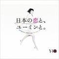 日本の恋と、ユーミンと。松任谷由実 40周年記念ベストアルバム (3枚組 ディスク1)