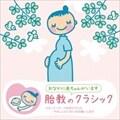 赤ちゃんクラシック「胎教のクラシック」  (2枚組 ディスク1) 妊娠前期