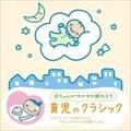 赤ちゃんクラシック「育児のクラシック」  (2枚組 ディスク2)