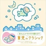 赤ちゃんクラシック「育児のクラシック」  (2枚組 ディスク1)