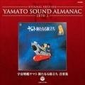 YAMATO SOUND ALMANAC 1979 宇宙戦艦ヤマト新たなる旅立ち 音楽集 [Blu-spec CD]