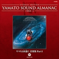 YAMATO SOUND ALMANAC 1980-I ヤマトよ永遠に 音楽集 PART1 [Blu-spec CD]