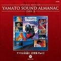 YAMATO SOUND ALMANAC 1980-II ヤマトよ永遠に 音楽集 PART2 [Blu-spec CD]