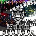 三代目 J Soul Brothers (2枚組 ディスク1)
