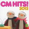 CMヒッツ!2012