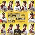 福岡ソフトバンクホークス プレイヤーズ・ベストソング2012