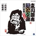 立川談志「ひとり会」落語CD全集 第三十五集「山崎屋」「味噌蔵」