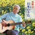 ギターで奏でる日本のうた 〜青春のホップス〜