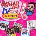 戦国鍋TV ミュージック・トゥナイト なんとなく歴史が学べるCD 再出陣!編