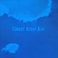 COWBOY BEBOP BLUE オリジナルサウンドトラック3
