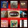 EMIクラシックス名盤SACDシリーズ ベスト・サンプラー 第1集 交響曲・管弦楽曲・協奏曲編 [SACDハイブリッド]
