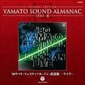 YAMATO SOUND ALMANAC 1980-III '80ヤマト・フェスティバル・イン・武道館 -ライブ- [Blu-spec CD] (2枚組 ディスク2)