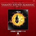 YAMATO SOUND ALMANAC 1981-I 交響組曲 宇宙戦艦ヤマトIII [Blu-spec CD]