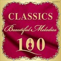 クラシック・ビューティフル・メロディー 〜究極の美メロ・コレクション100〜 (3枚組 ディスク3)