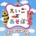 NHK「えいごであそぼ」2012〜2013 ベスト