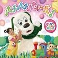 NHK「いないいないばあっ!」パチパチ パレードっ!