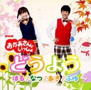 NHK「おかあさんといっしょ」どうよう 〜はる♪なつ♪あき♪ふゆ〜