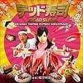 デッド寿司  オリジナル・サウンドトラック