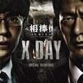 相棒シリーズ X-DAY オリジナル・サウンドトラック
