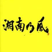 湘南乃風 〜2023〜