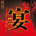 宴 [SHM-CD]