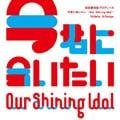 Our Shining Idol 〜今君に会いたい〜