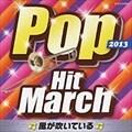 2013 ポップ・ヒット・マーチ 〜風が吹いている〜 [インストゥルメンタル]