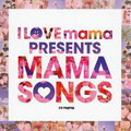 I LOVE mama presents MAMA SONGS