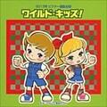 2013年ビクター運動会3 ワイルド・キッズ!