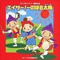 2013年ビクター運動会2 エイサー!〜のぼる太陽(ティーダ)〜